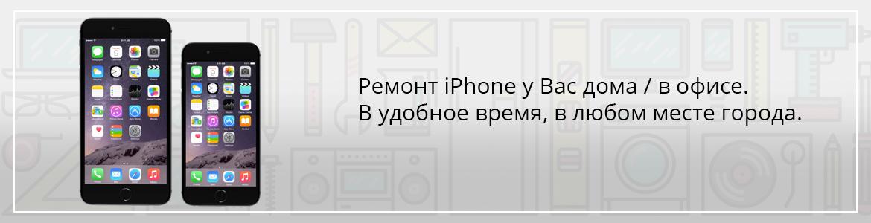 Ремонт iPhone у Вас дома/ в офисе