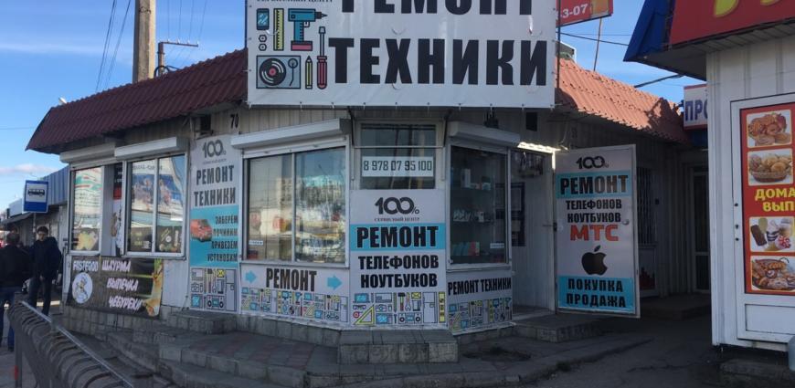 """5-й км Балаклавского шоссе, рынок """"Кольцо"""", пав. 70"""